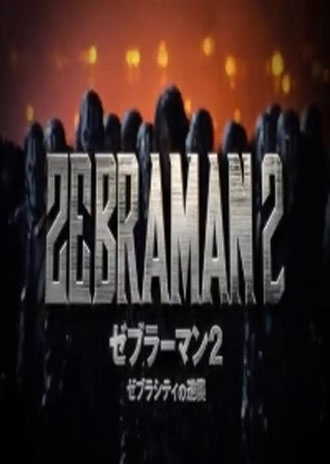 Japanese poster from the movie Zebraman 2 (Zeburâman: Zebura Shiti no gyakushû)