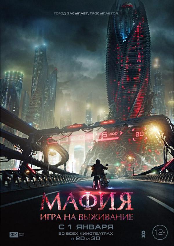 Mafiya: Igra na vyzhivanie / Мафия игра на оцеляване (2016)