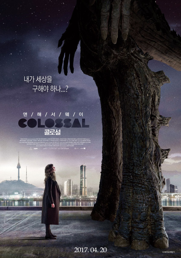 Unknown poster from 'Colossal'