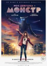Russian poster thumbnail from 'Colossal'
