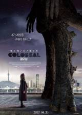 Unknown poster thumbnail from 'Colossal'