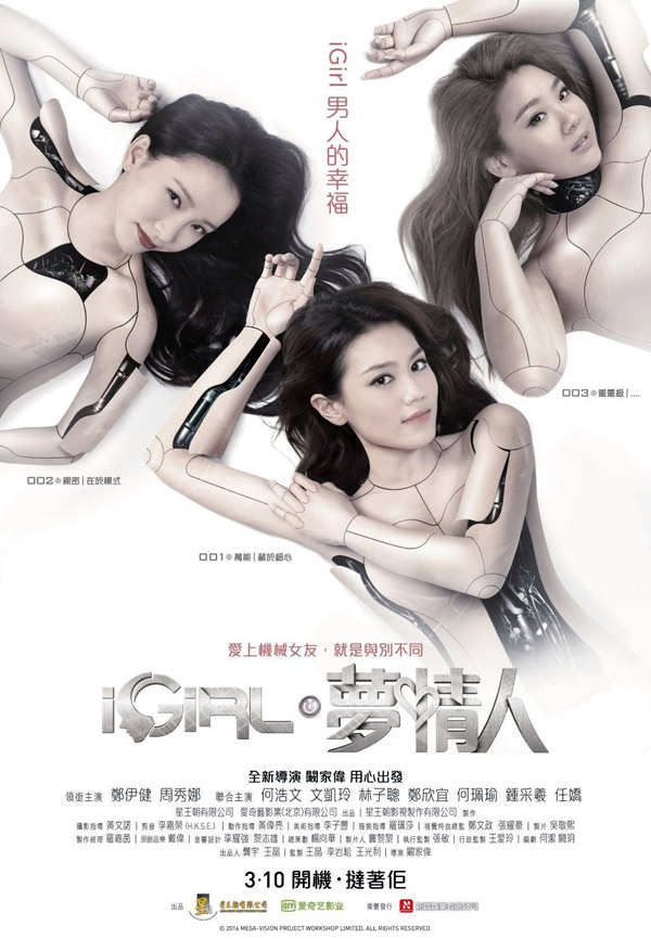 Hong kong poster from the movie iGirl