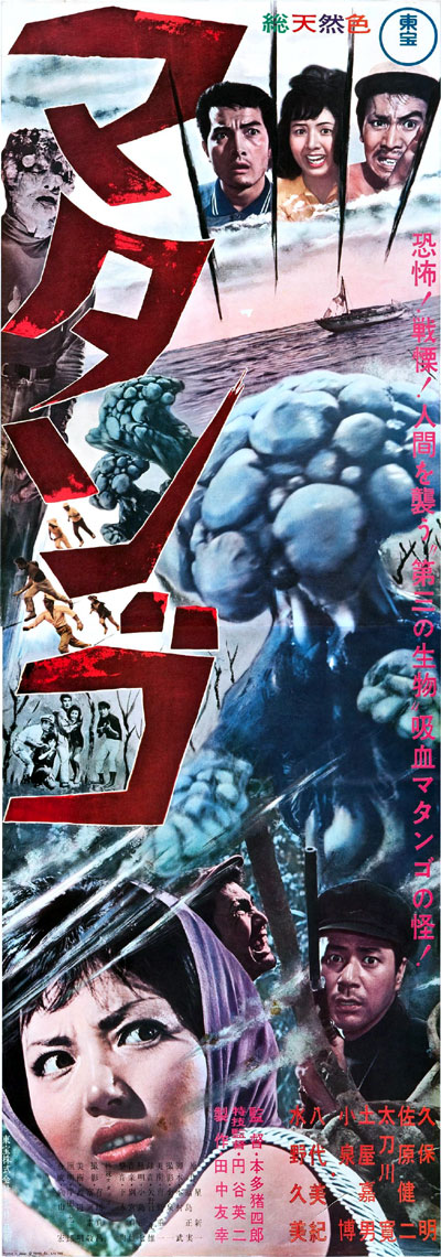 Japanese poster from the movie Matango: Attack of the Mushroom People (Matango)