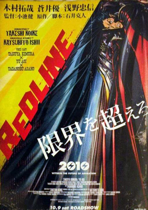 Japanese poster from the movie Redline