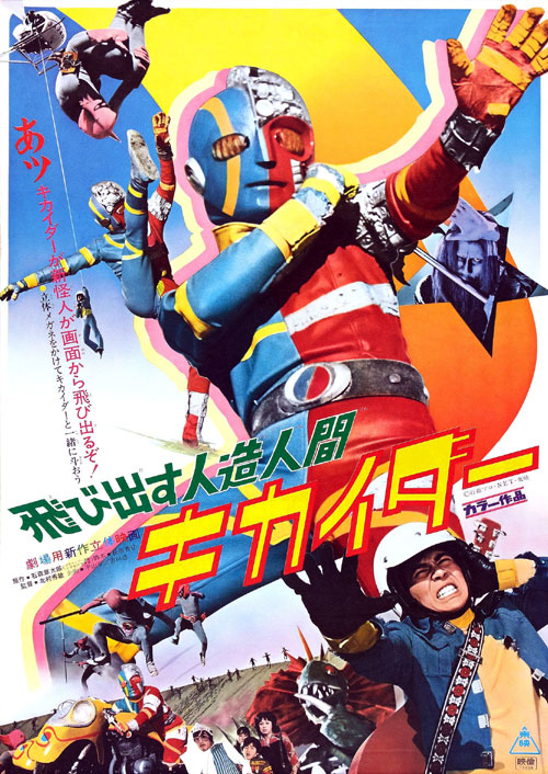 Japanese poster from the series Kikaida: Android of Justice (Jinzô ningen Kikaidâ)