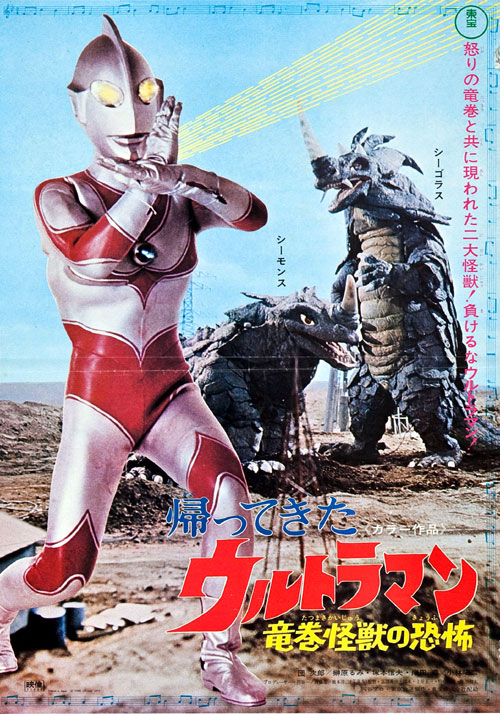 Japanese poster from the series Ultraman Returns (Kaettekita Urutoraman)