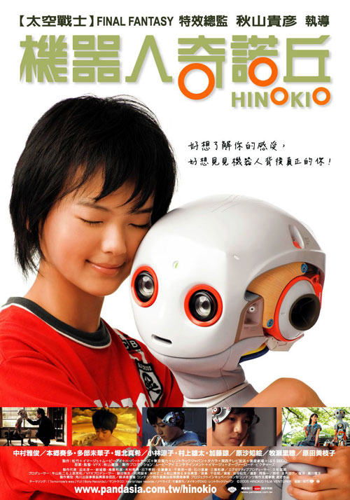 Japanese poster from the movie Hinokio: Inter Galactic Love (Hinokio)