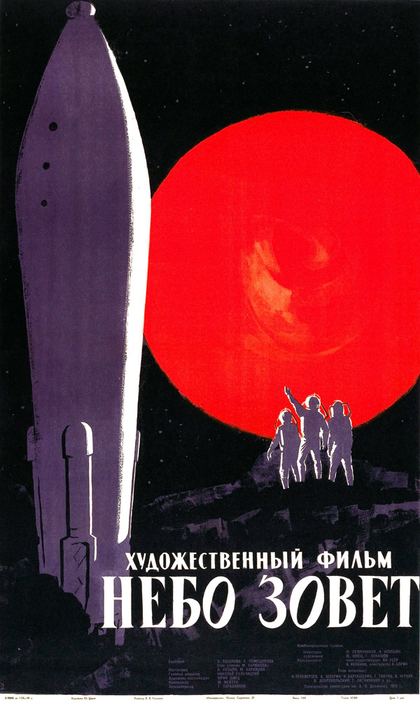 Russian poster from the movie The Heavens Call (Nebo zovyot)