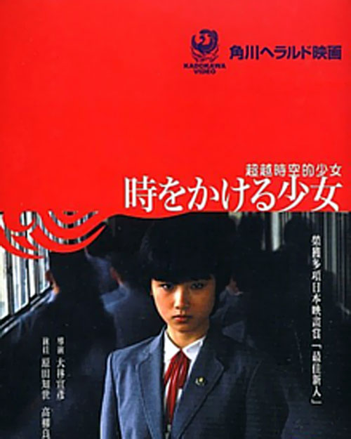 Affiche japonaise de 'The Girl Who Cut Time'
