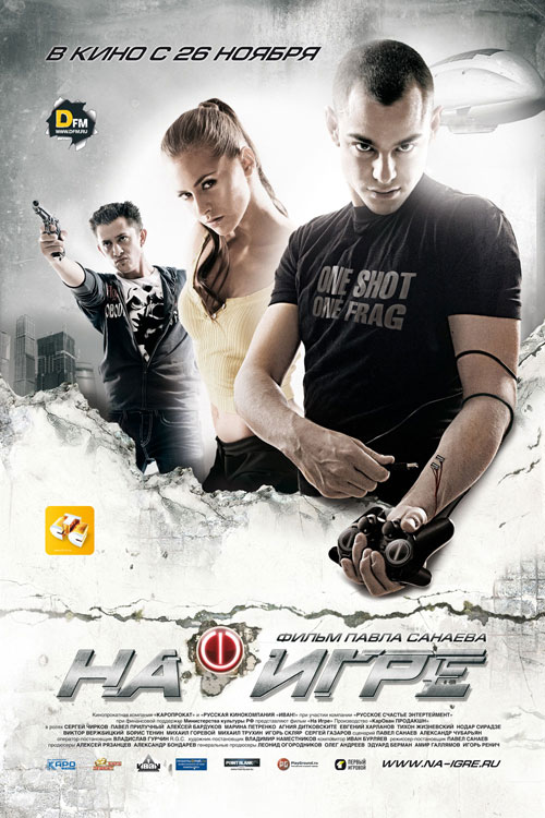 Russian poster from the movie Hooked (Na igre)