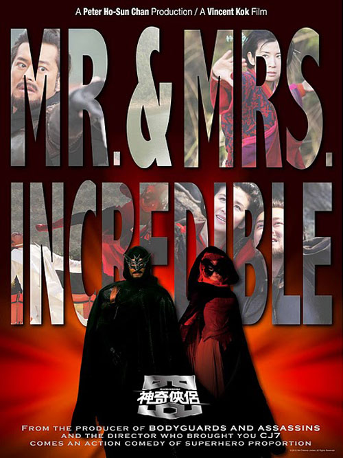 Unknown poster from the movie Mr. and Mrs. Incredible (San kei hap lui)
