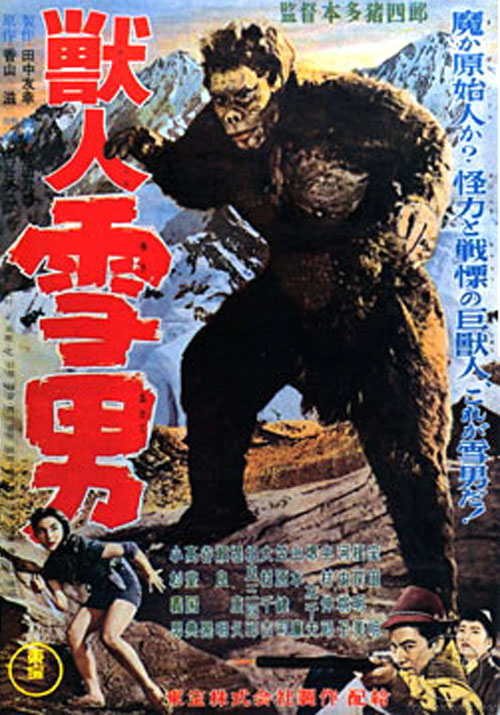 Japanese poster from the movie Beast Man Snow Man (Jû jin yuki otoko)