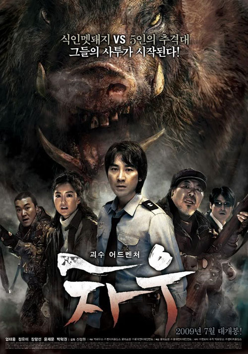 South korean poster from the movie Chawu