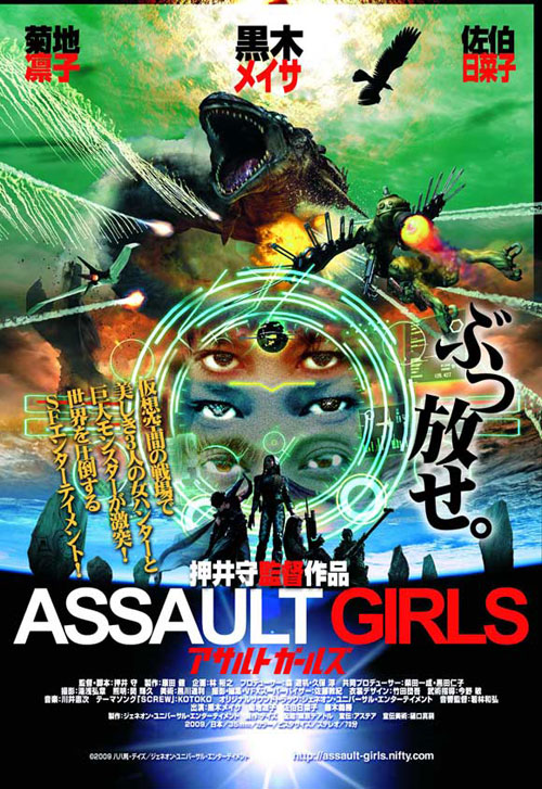 Affiche japonaise de 'Assault Girls'