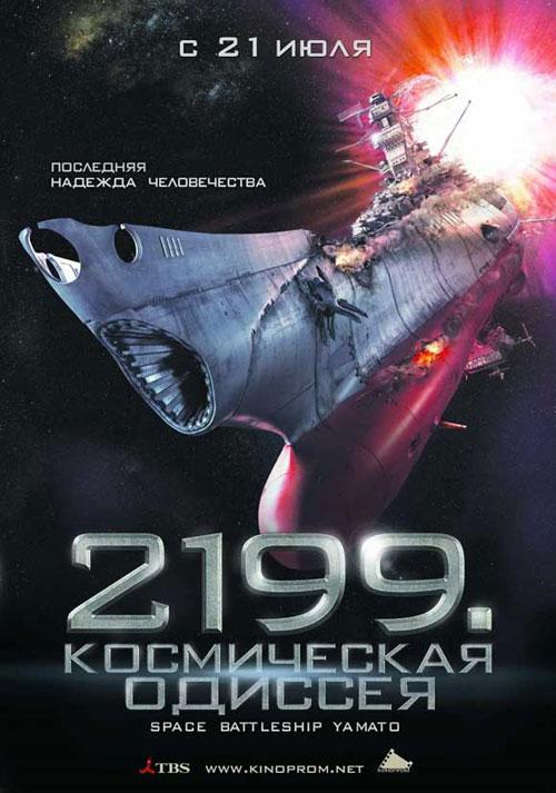 Space Battleship Yamato (2010) movie poster #2 - SciFi-Movies