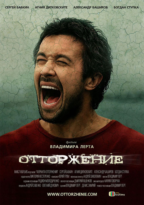 Ukrainian poster from the movie Rejection (Ottorzhenie)