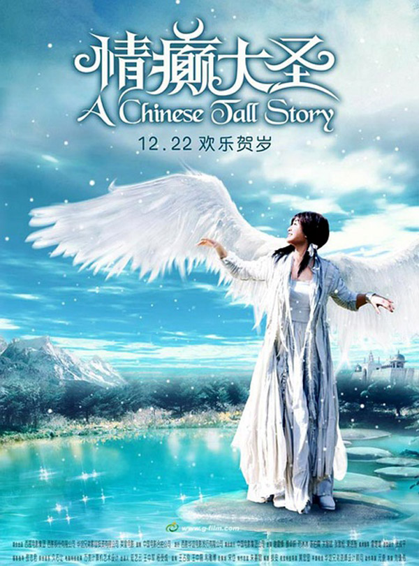 Chinese poster from the movie A Chinese Tall Story (Qing dian da sheng)