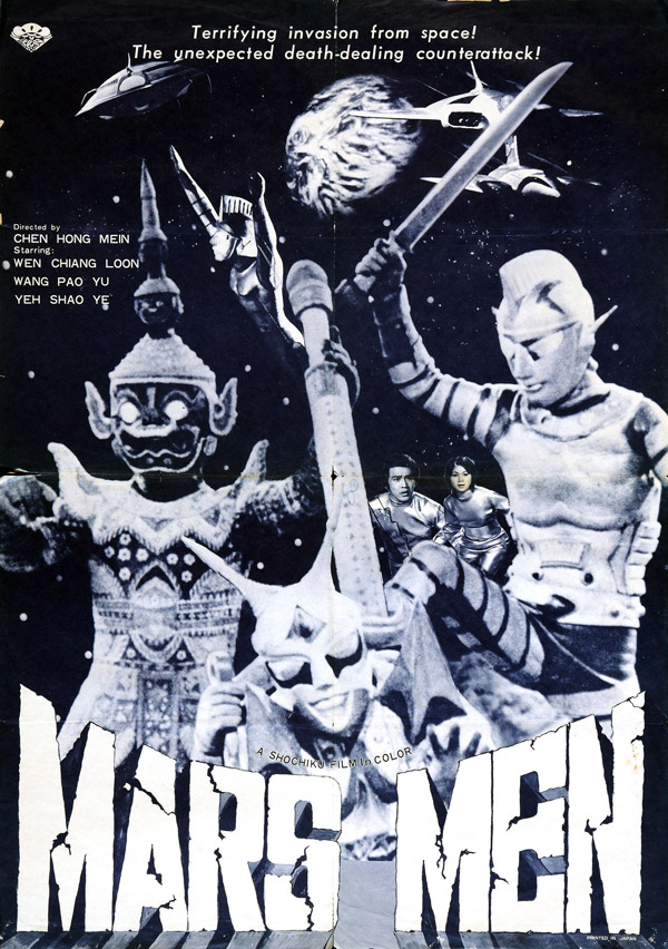 Us poster from the movie Mars Men (Huo xing ren)