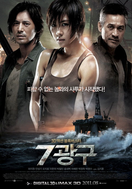 Korean poster from the movie Sector 7 (7 gwanggu)