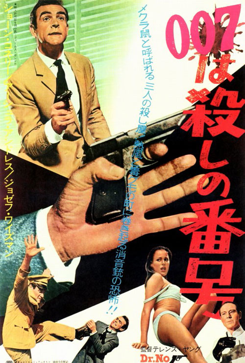 Affiche japonaise de 'James Bond 007 contre Dr. No'
