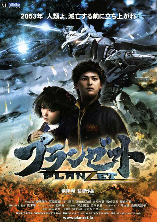 Japanese poster from the movie Planzet (Puranzetto)