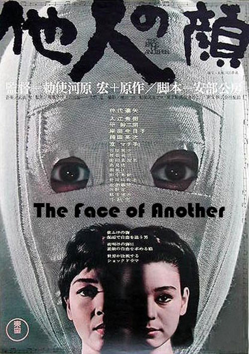 Japanese poster from the movie The Face of Another (Tanin no kao)
