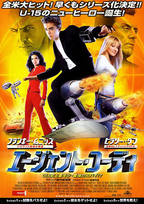 Affiche japonaise de 'Cody Banks : agent secret'