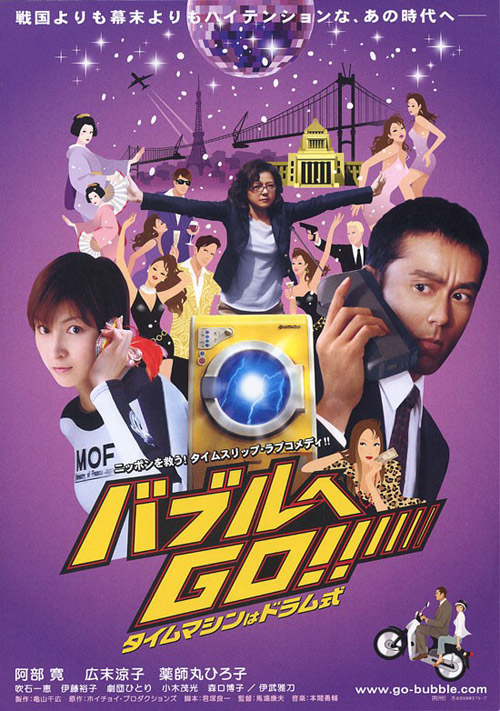 Japanese poster from the movie Bubble Fiction: Boom or Bust (Baburu e go!! Taimu mashin wa doramu-shiki)