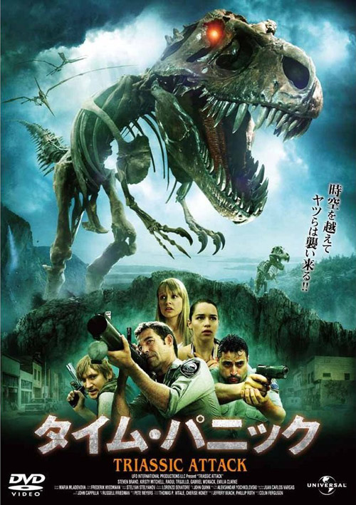 Japanese artwork from the TV movie Triassic Attack