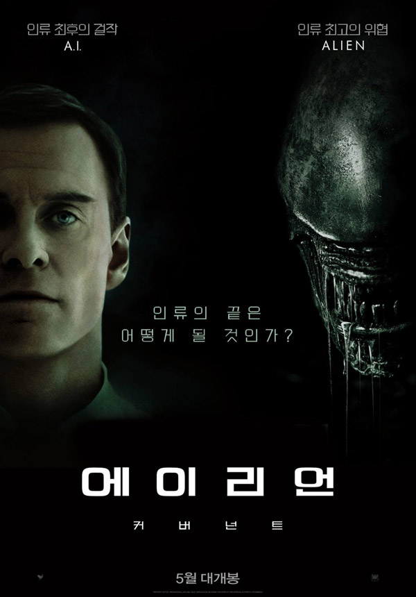 Unknown poster from 'Alien: Covenant'