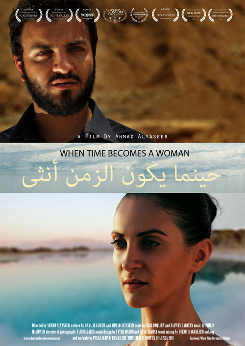 Jordanian poster from the movie When Time Becomes a Woman