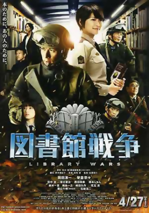 Japanese poster from the movie Library Wars (Toshokan sensô)