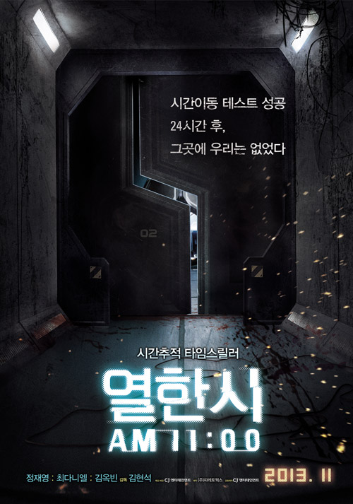Korean poster from the movie 11 A.M.
