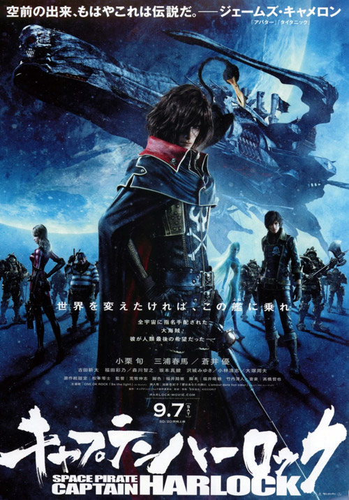 Japanese poster from the movie Space Pirate Captain Harlock
