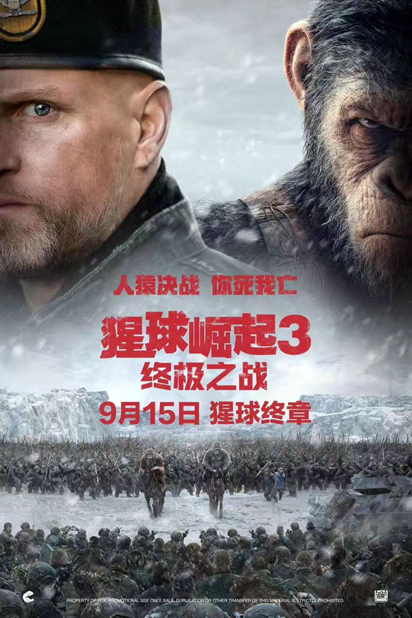 Unknown poster from 'War of the Planet of the Apes'