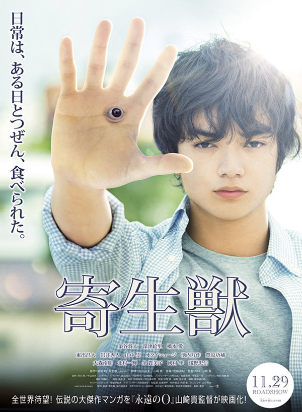 Japanese poster from the movie Parasyte: Part 1 (Kiseijû: Part 1)