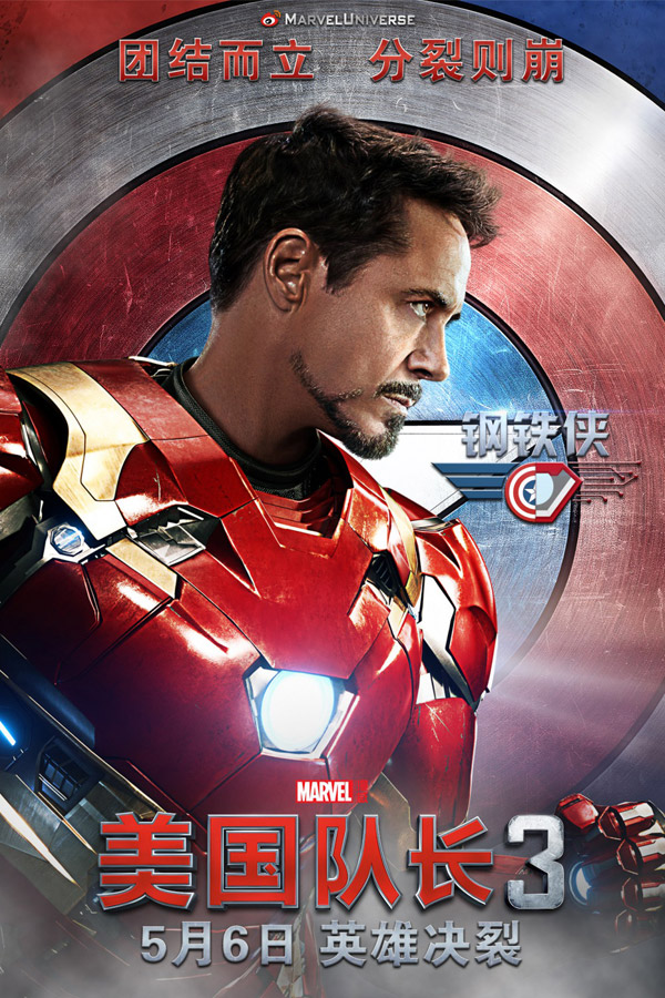 Affiche chinoise de 'Captain America : Civil War'