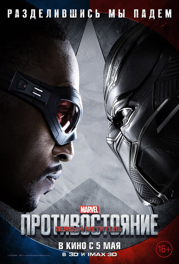 Affiche russe de 'Captain America : Civil War'