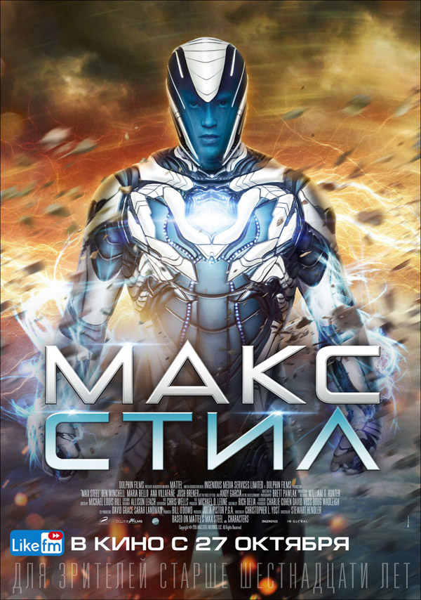 Russian poster from 'Max Steel'