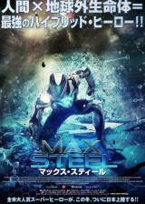 Japanese poster thumbnail from 'Max Steel'
