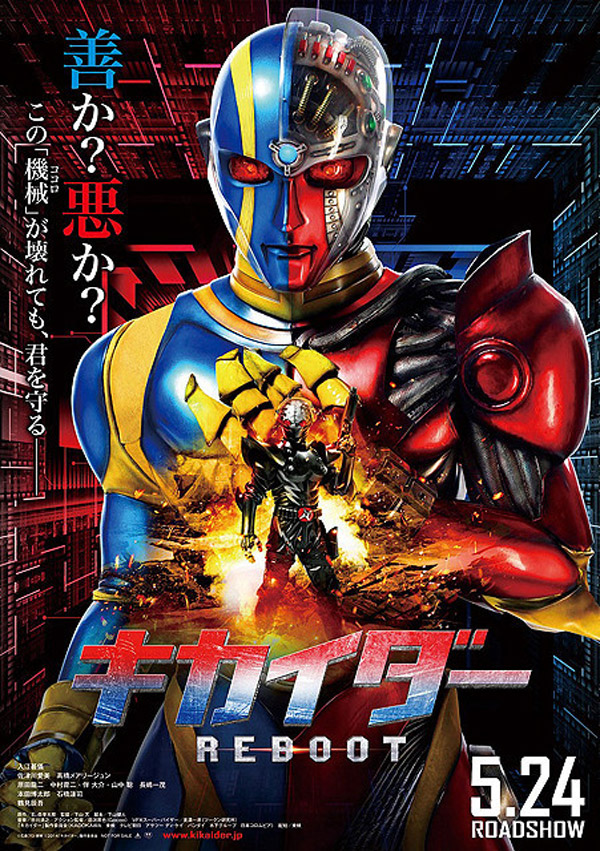 Japanese poster from the movie Kikaider: The Ultimate Human Robot (Kikaidâ Reboot)