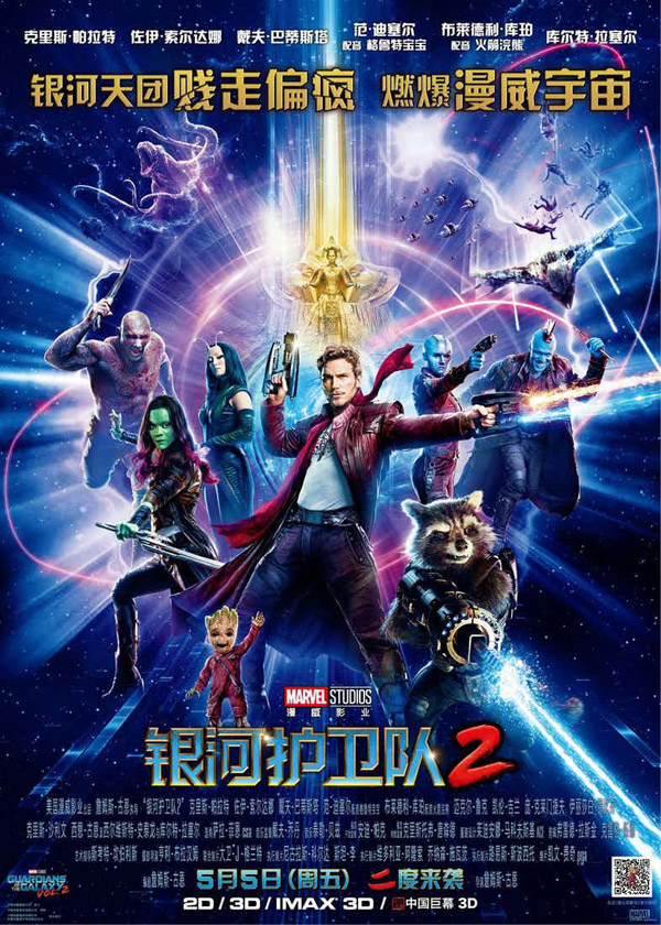Unknown poster from 'Guardians of the Galaxy Vol. 2'