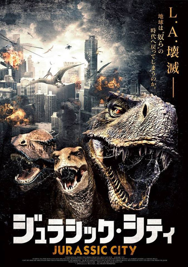 Japanese poster from the movie Jurassic City
