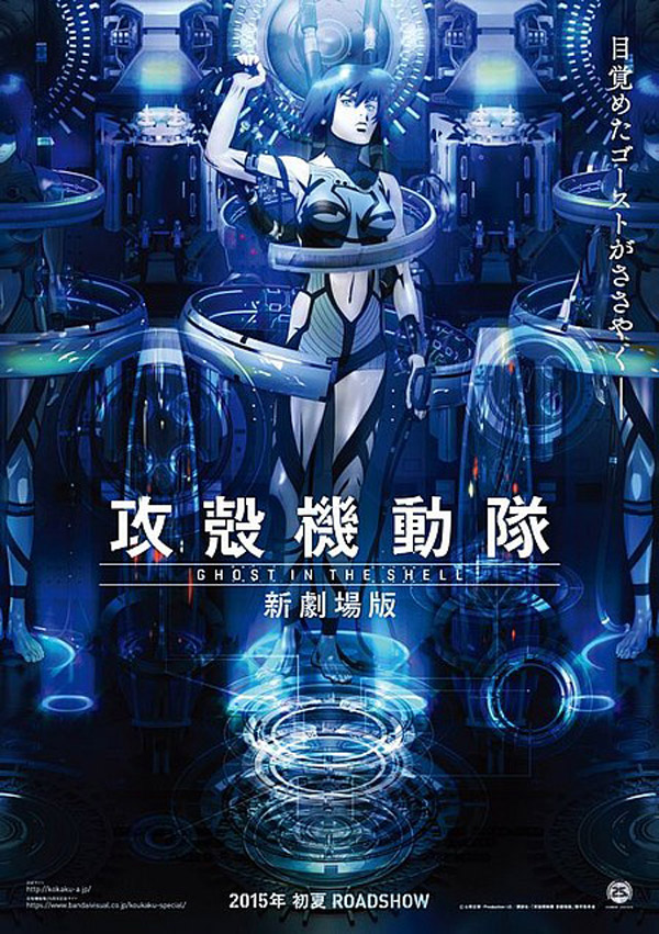 Japanese poster from the movie Ghost in the Shell (Kôkaku Kidôtai)