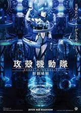 Movie poster from Ghost in the Shell, in theaters on November 10, 2015