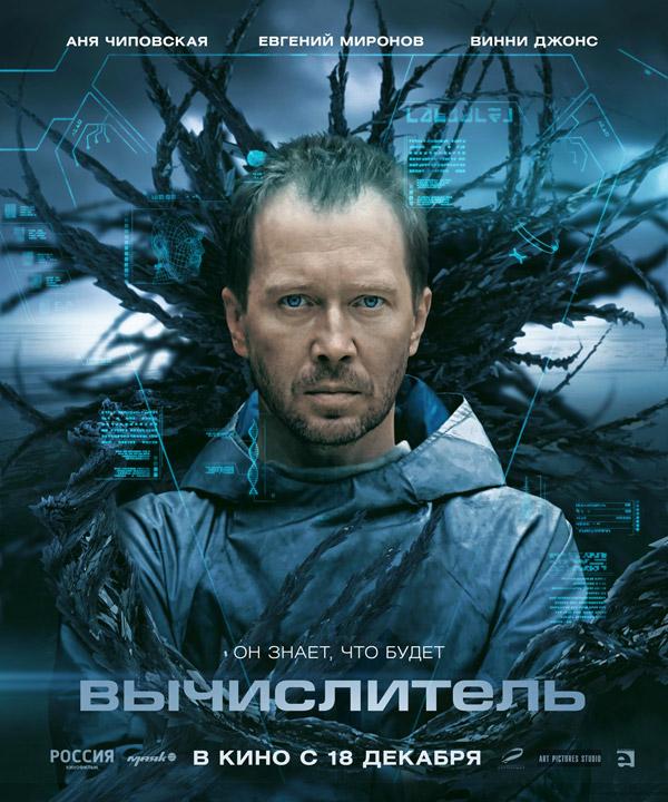 Calculator (2014) movie poster #4 - SciFi-Movies
