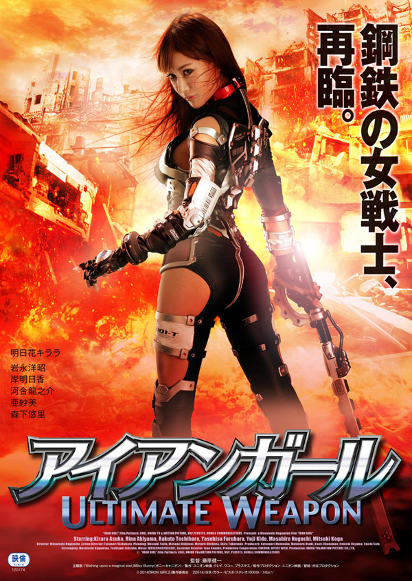 Japanese poster from the movie Iron Girl: Ultimate Weapon