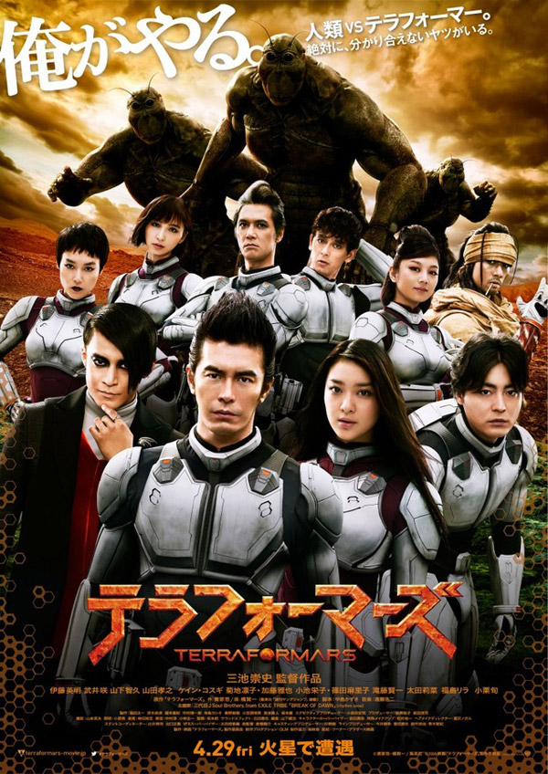 Unknown poster from the movie Terra Formars