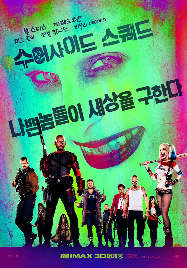 Unknown poster from 'Suicide Squad'