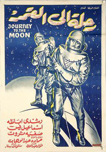 Egyptian poster from the movie Journey to the Moon (Rehla ilal kamar)